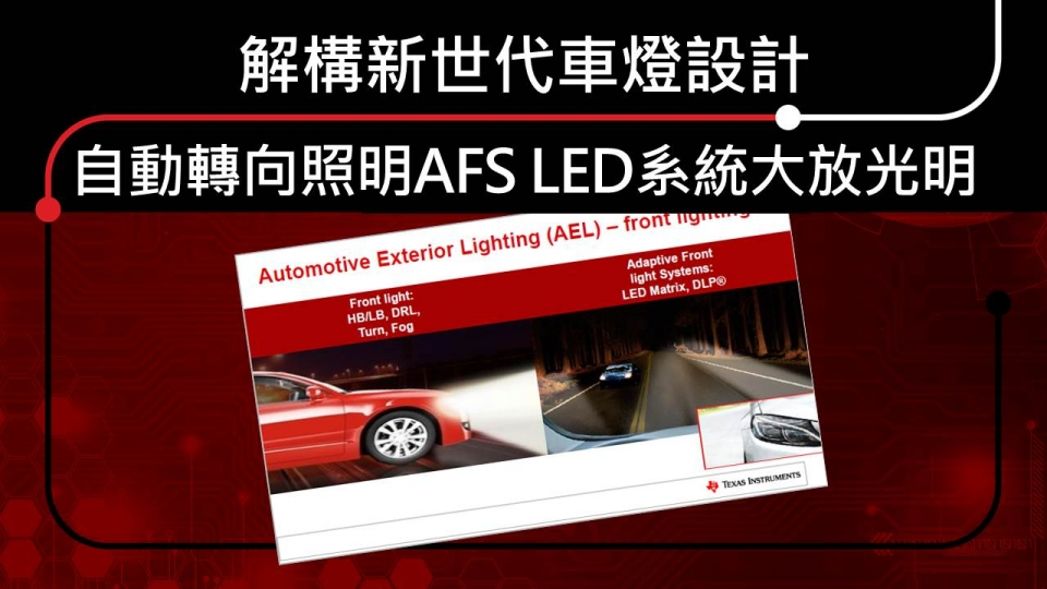 Next Generation Exterior lighting for Automotive
