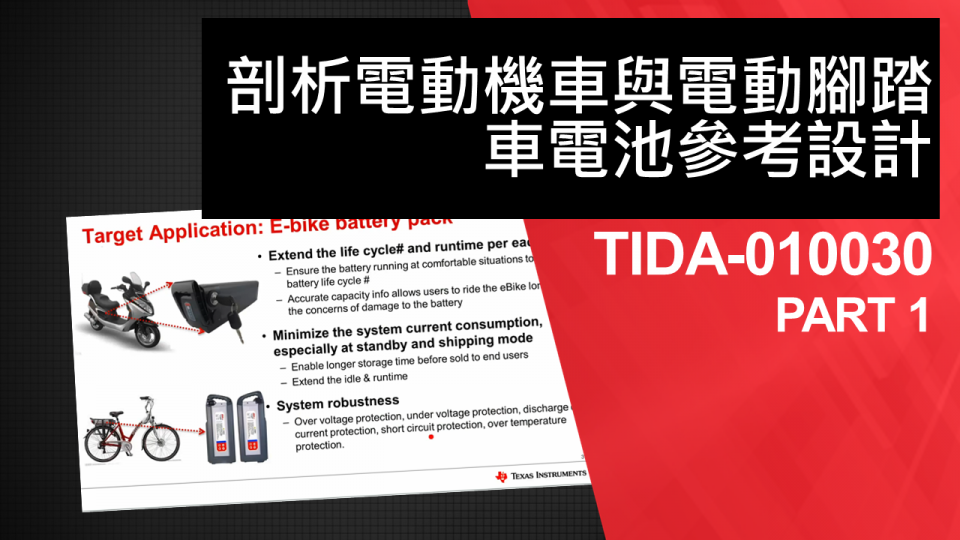 Battery Pack Design TIDA-010030